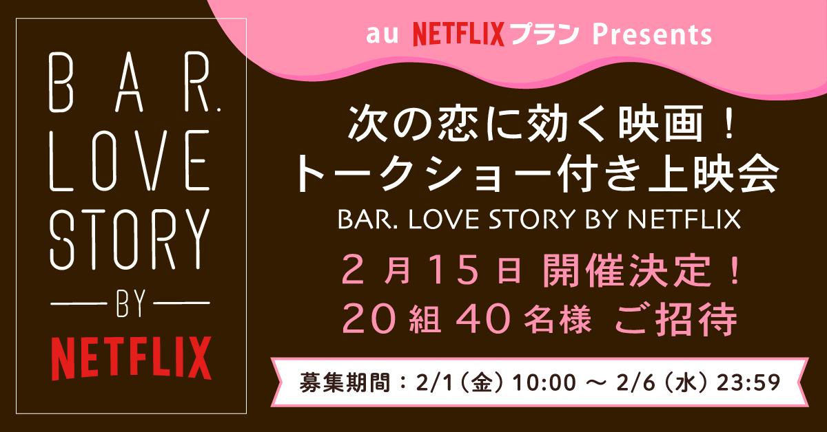 次の恋に効く映画!トークショー付き上映会 in BAR. LOVE STORY BY NETFLIX
