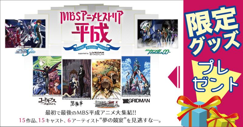 ビデオパス公式twitter MBSアニメヒストリア イベント限定グッズプレゼント