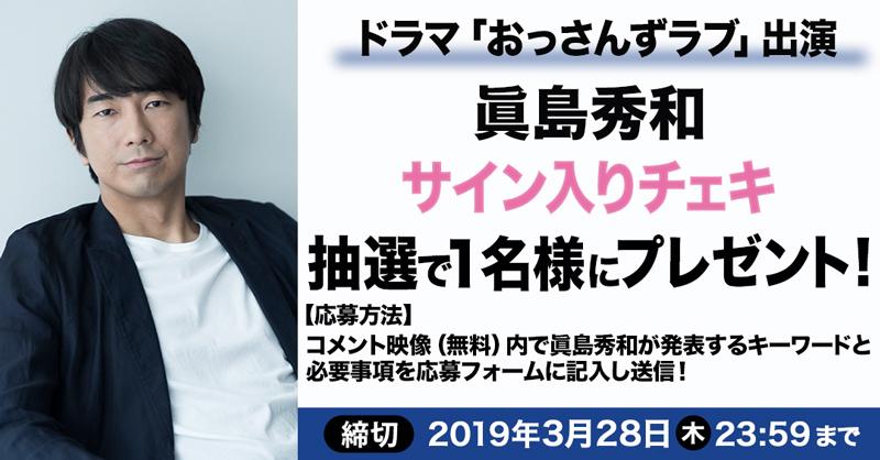 眞島秀和サイン入りチェキを抽選で1名様にプレゼント!