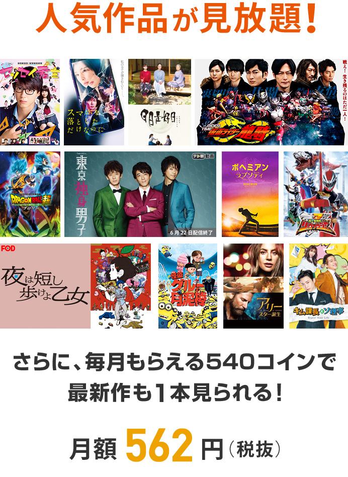 月額562円(税抜)人気作品が見放題!
