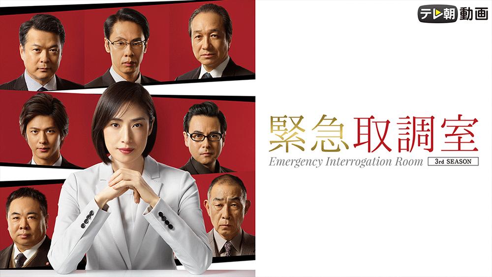 木曜ドラマ「緊急取調室」(2019)