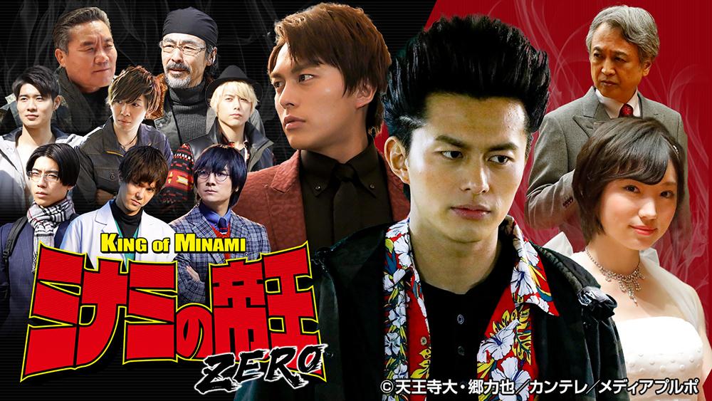ミナミの帝王ZERO(2019/04/25放送分)第01話