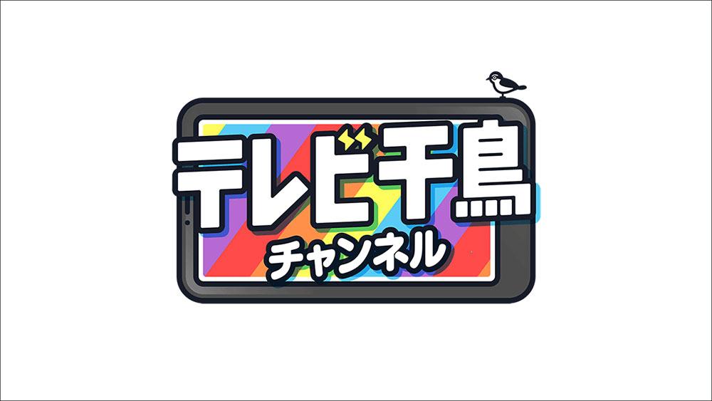 テレビ千鳥チャンネル