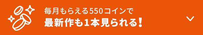 毎月もらえる540コインで最新作も1本見られる!