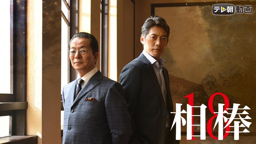 水曜ドラマ「相棒season18」#1