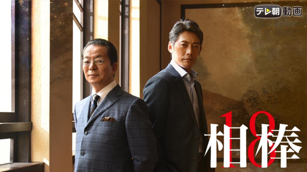 水曜ドラマ「相棒season18」