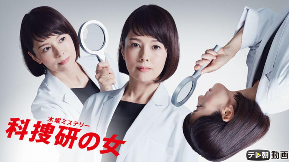 木曜ミステリードラマ「科捜研の女season19」