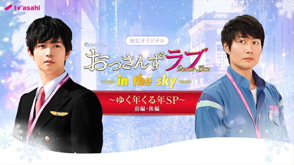 おっさんずラブ-in the skyー ~ゆく年くる年SP~