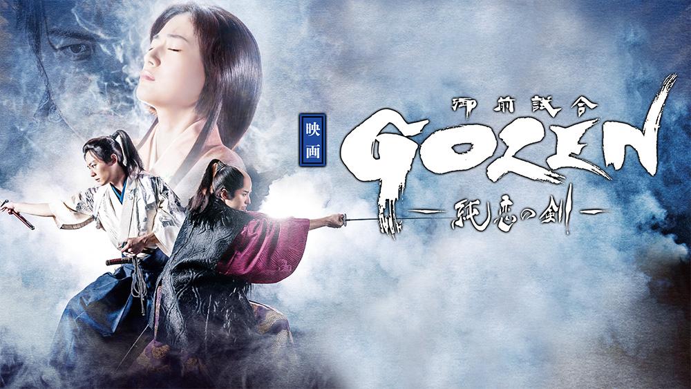 映画「GOZEN-純恋の剣-」