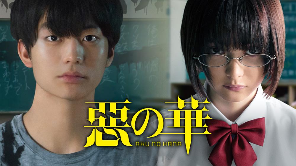 惡の華(2019)