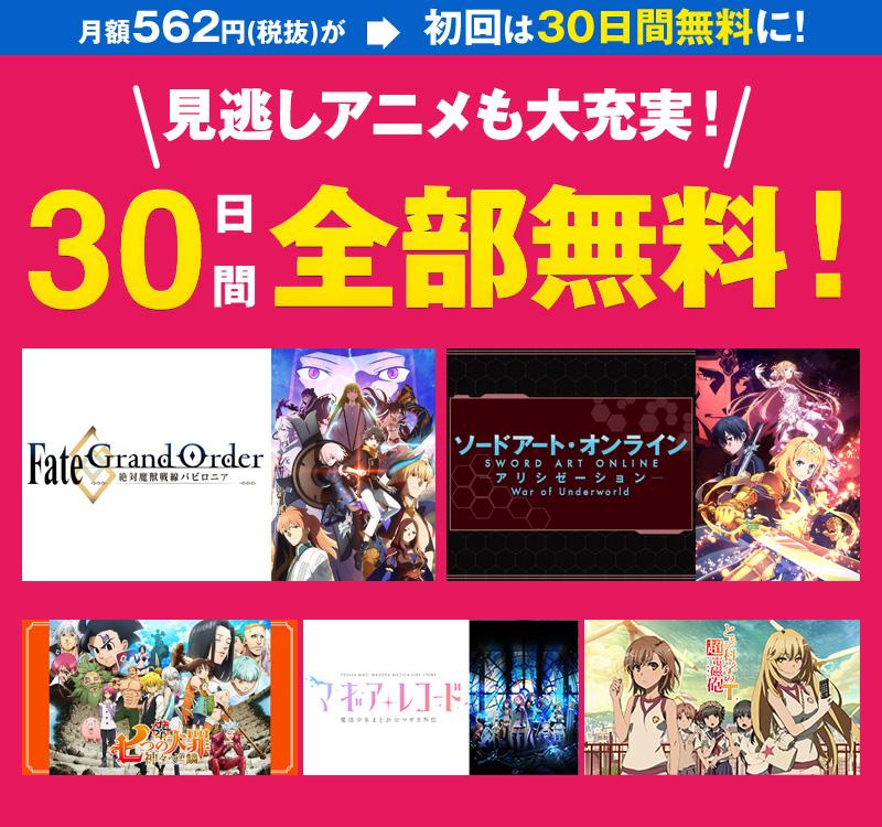 見逃しも定番アニメも大充実!30日間全部無料!