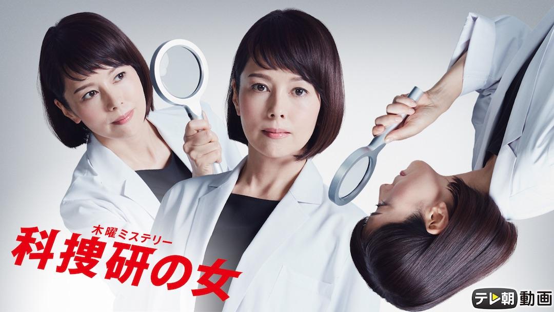 「科捜研の女 Season19 夏シーズン」