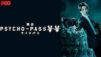 舞台 PSYCHO-PASS サイコパス Virtue and Vice