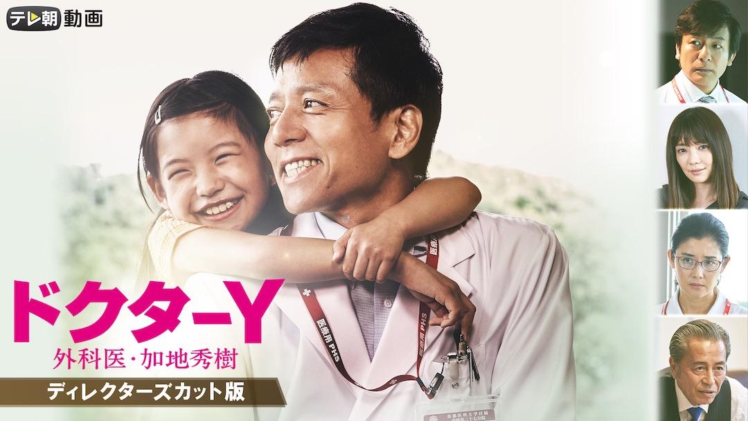 「ドクターY ~外科医・加地秀樹~」