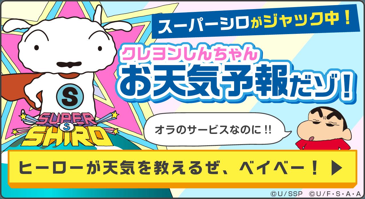 「クレヨンしんちゃんお天気予報だゾ」アプリとコラボ!