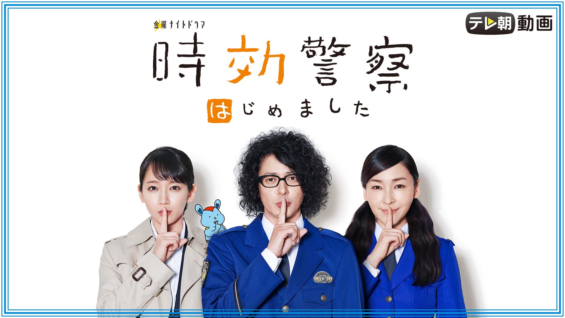 日曜プライム「時効警察・復活スペシャル」