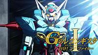 劇場版『ガンダム Gのレコンギスタ I』 「行け!コア・ファイター」