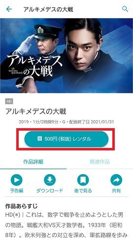 [3]「ビデオコイン利用可能」の記載を確認し、「レンタル」ボタンをタップしてください。