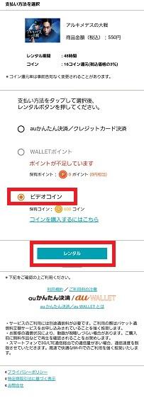 [4]支払い方法を選択する時に「ビデオコイン」を選択し「レンタル」ボタンをタップしてください。