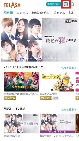 [1]TELASAのウェブサイト(https://www.videopass.jp/)へアクセスしてください。