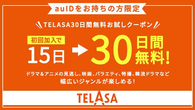 UQモバイルのお客様限定TELASA見放題プラン30日間無料クーポン